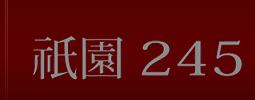 祇園245